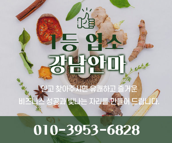 강남역안마