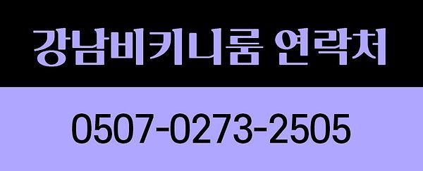 강남비키니룸 연락처