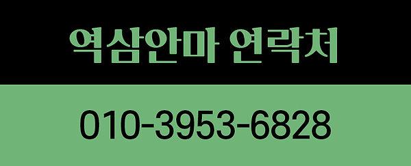 역삼안마 연락처