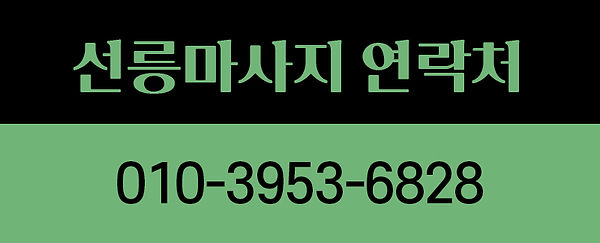 선릉마사지 연락처