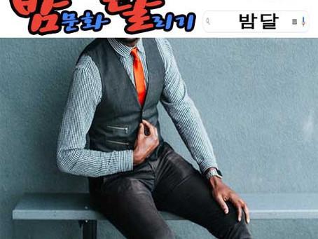 강남 제네바 2020년 01월 22일 핫한 수요일 남직원 187명 출근 완료 현황!!
