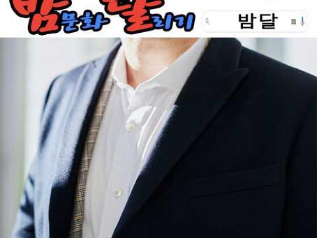 강남 제네바 2020년 01월 17일 핫한 금요일 남직원 188명 출근 완료 현황!!