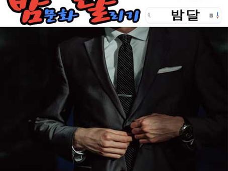강남 쿨타임 2020년 01월 16일 목요일 남직원 167명 출근 현황!!