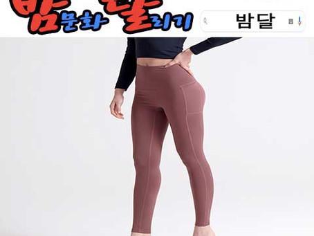 선릉나비안마 2019년 12월 31일 말일 화요일 여직원 47명 출근 현황!!