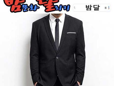 강남 여시 2.8 2020년 01월 07일 화요일 남직원 127명 출근 현황!!