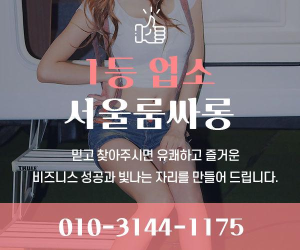 서울룸살롱