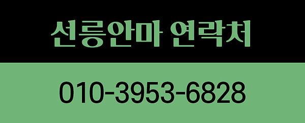 선릉안마 연락처