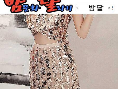 강남애플 2019년 12월 30일 월요일 여직원 116명 출근 현황!!