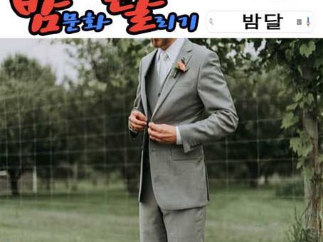 강남 여시 2.8 2020년 01월 22일 핫한 수요일 남직원 127명 출근 완료 현황!!