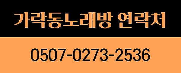 가락노래방 연락처