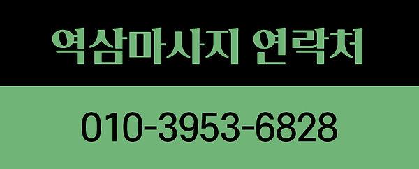 역삼마사지 연락처
