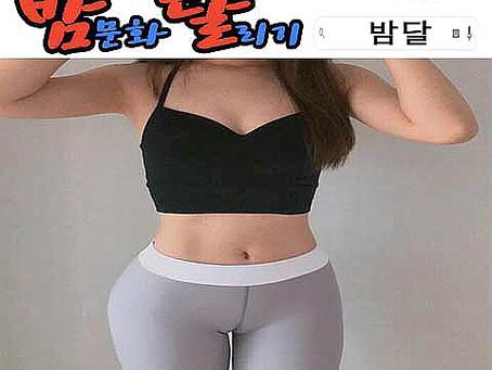 선릉레깅스룸 2020년 01월 13일 월요일 여직원 107명 출근 현황!!