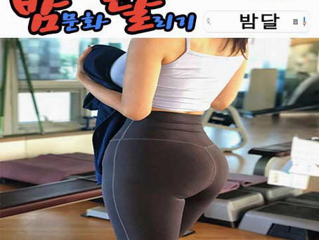 강남백마 2020년 1월 17일 핫한 금요일 여직원 58명 출근 완료 현황!!