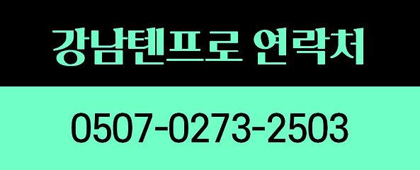 강남텐프로 연락처