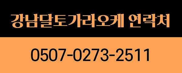 강남달토가라오케 연락처