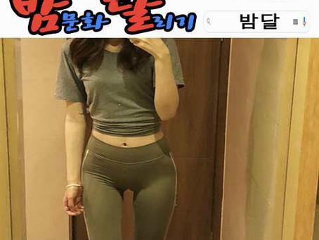 강남 선물 가라오케 2020년 01월 15일 수요일 여직원 127명 출근 현황!!