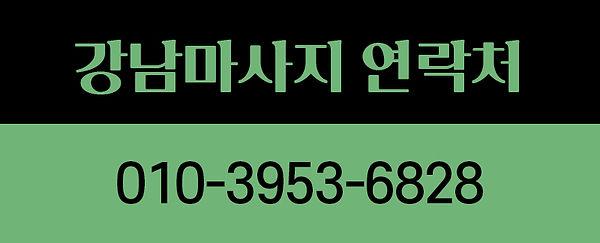 강남마사지연락처.jpg