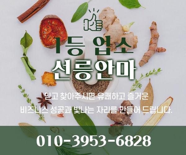 선릉로안마
