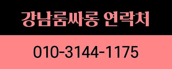강남미션 연락처