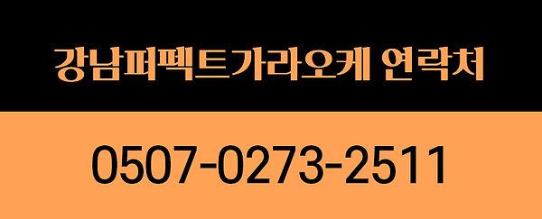 강남퍼펙트가라오케 연락처