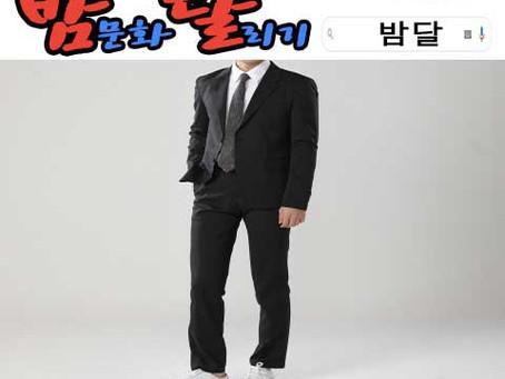 강남 쿨타임 2020년 01월 07일 화요일 남직원 167명 출근 현황!!