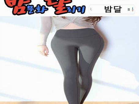 강남백마 2020년 1월 15일 수요일 여직원 57명 출근 현황!!