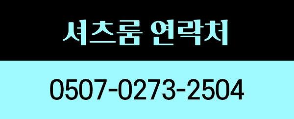 강남어게인셔츠룸 연락처
