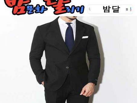 강남 쿨타임 2020년 01월 14일 화요일 남직원 167명 출근 현황!!