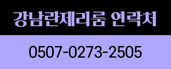강남란제리룸 연락처