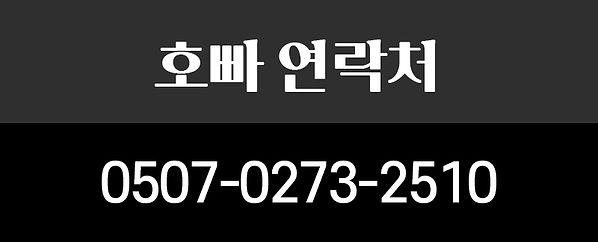강남호빠 연락처