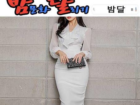 강남 토마토안마 2019년 12월 30일 월요일 여직원 51명 출근 현황!!