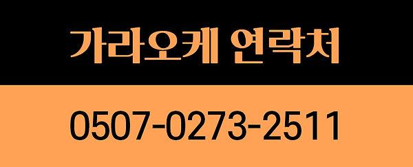 강남가라오케 연락처
