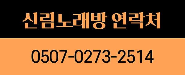 신림노래방 연락처