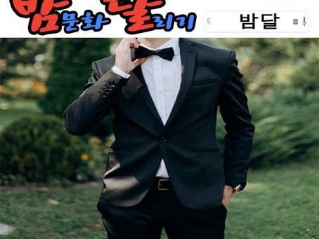 강남쿨타임 여성전용가라오케 2020년 01월 20일 월요일 남직원 147명 출근 현황!!
