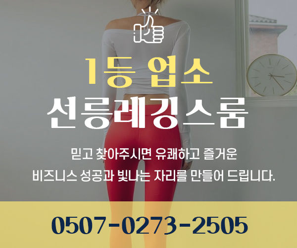 선릉역 레깅스룸