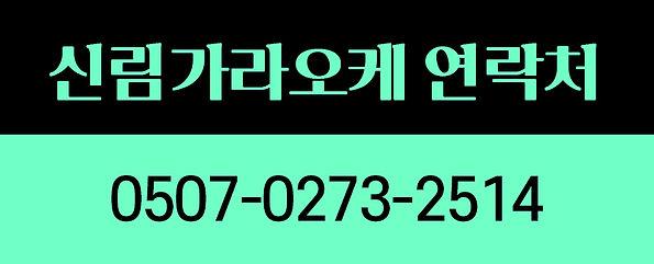 신림가라오케 연락처