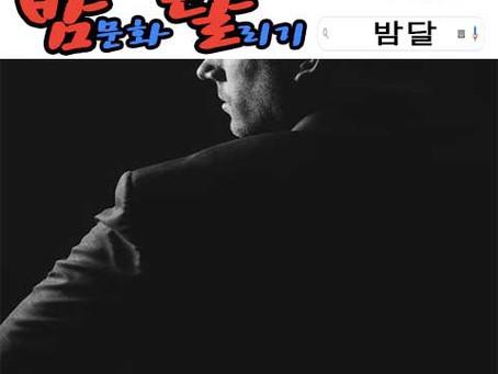 강남 여시 2.8 2020년 01월 17일 핫한 금요일 남직원 128명 출근 완료 현황!!