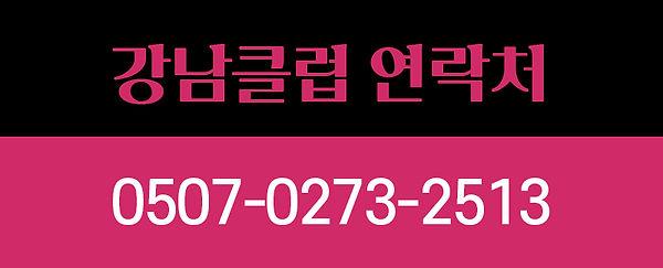 강남클럽 연락처
