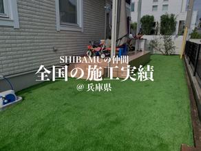 SHIBAMUの仲間の施工実績 @兵庫県