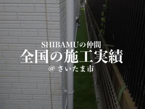 SHIBAMUの仲間の施工実績 @さいたま市