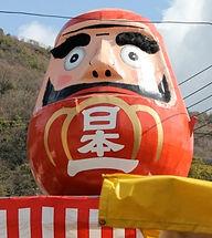 広島県三原市の大だるま(日本一)