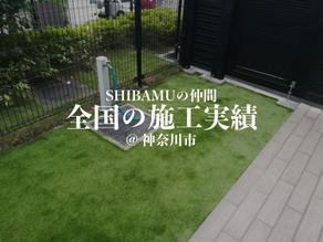 SHIBAMUの仲間の施工実績 @横浜市
