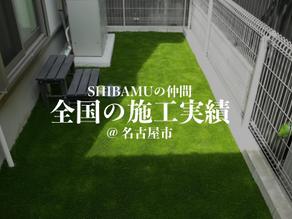 SHIBAMUの仲間の施工実績 @名古屋市
