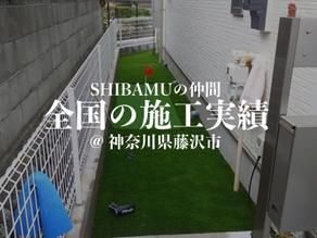 SHIBAMUの仲間の施工実績 @神奈川県藤沢市