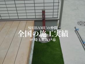 SHIBAMUの仲間の施工実績 @愛知県東海市