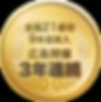 メダル2.png