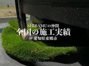 SHIBAMUの仲間の施工実績 @愛知県東郷市