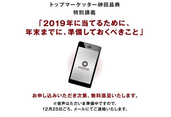 スクリーンショット 2018-11-27 10.49.55.png