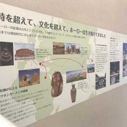 ホーローの歴史横断ステッカー①