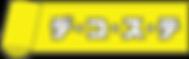 デコステ_logo.png